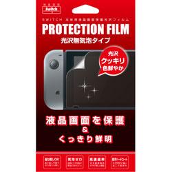 SWITCHコンソール用 液晶保護フィルム 光沢タイプ 【SWITCH】 [Switch] [BKS-NSKF] 【ビックカメラグループオリジナル】