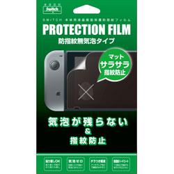 SWITCHコンソール用 液晶保護フィルム 防指紋タイプ 【SWITCH】 [Switch] [BKS-NSBF] 【ビックカメラグループオリジナル】
