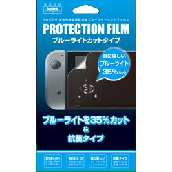 BIC(プライベートブランド) SWITCHコンソール用 液晶保護フィルム ブルーライトカットタイプ 【SWITCH】 [Switch] [BKS-NSBLCF] 【ビックカメラグループオリジナル】