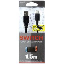 【在庫限り】 SWITCH用 Type-Cタフストレートケーブル1.5m ALG-TCSC15[Switch]