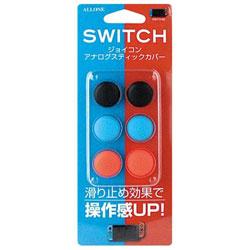 SWITCH用 ジョイコンアナログスティックカバー [Switch] [ALG-NSASC]
