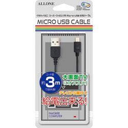 クラシックミニスーパーファミコン用MicroUSBケーブル 300cm ALG-CMSMU3 ALG-CMSMU3