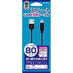 new3DS用ストレートUSB充電ケーブル 0.8m [New3DS]