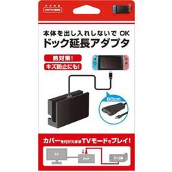 BIC(プライベートブランド) Switch用ドック延長アダプタ [BKS-NSCDBK] 【ビックカメラグループオリジナル】