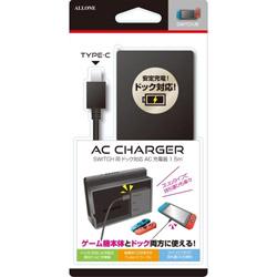 アローン Switch用 ドック対応AC充電器1.5m [ALG-NSSACK] 【Switch】
