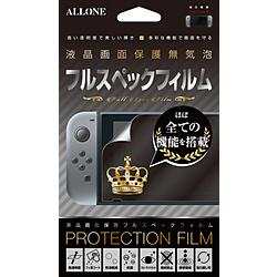【在庫限り】 Switch用 液晶保護フィルム フルスペックタイプ [ALG-NSFSF] [Switch]