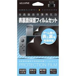 【在庫限り】 Switch用表裏面保護フィルムセット [ALG-NSHRFS] [Switch]