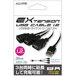 ゲーム用USB延長トライデントケーブル1.2m A3 ALG-GUTCA