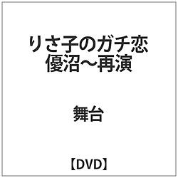 りさ子のガチ恋 俳優沼 -再演 DVD
