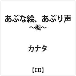 カナタ/ あぶな絵、あぶり声 〜楓〜