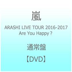 嵐 / ARASHI LIVE TOUR 2016-2017 Are You Happy? 通常盤 DVD