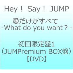 Hey! Say! JUMP/ 愛だけがすべて -What do you want?- 初回限定盤1 JUMPremium BOX盤
