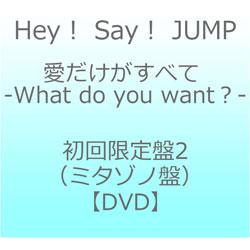 Hey! Say! JUMP/ 愛だけがすべて -What do you want?- 初回限定盤2 ミタゾノ盤