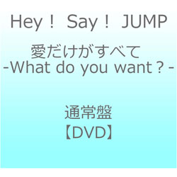 Hey! Say! JUMP/ 愛だけがすべて -What do you want?- 通常盤 DVD
