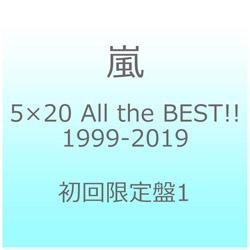 嵐 / 5×20 All the BEST! 1999-2019 初回限定盤1 CD