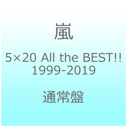 嵐 / 5×20 All the BEST! 1999-2019 通常盤 CD