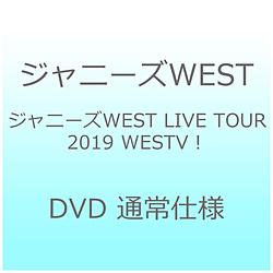 ジャニーズWEST / LIVE TOUR 2019 WESTV! 通常仕様 DVD