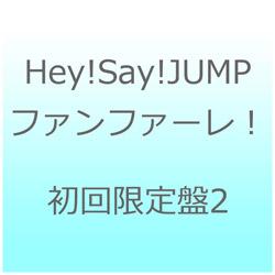 Hey! Say! JUMP / ファンファーレ!初回限定盤2 CD