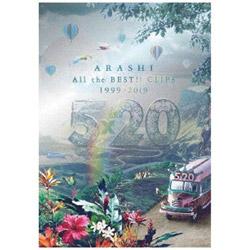 嵐/ 5×20 All the BEST!! CLIPS 1999-2019 初回限定盤