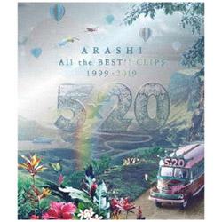 嵐 / 5×20 All the BEST!! CLIPS 1999-2019 初回限定盤 BD