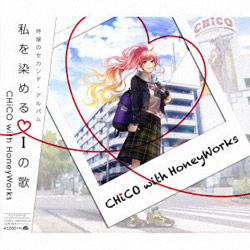 CHICO WITH HONEYWORKS / 「私を染めるiの歌」初回生産限定盤DVD付 CD