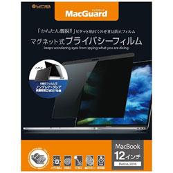 MacBook 12インチ Letina2016用 プライバシーフィルム MBG12PF2