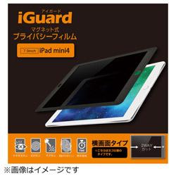 iPad mini4用 マグネット式プライバシーフィルム iGuard(横画面タイプ) IG79PFL