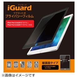 iPad Pro(12.9インチ 第1世代)用 マグネット式プライバシーフィルム iGuard(縦画面タイプ) IG12PFP