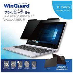 Windows Laptop用 マグネット式プライバシーフィルム Win Guard for WindowsNote 13.3インチ WIG13PF