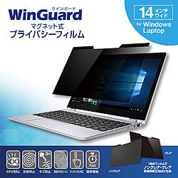 UNIQ WIG14PF プライバシーフィルム WindowsNote14インチ用