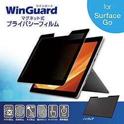WIGSG10PF プライバシーフィルム SurfaceGo用