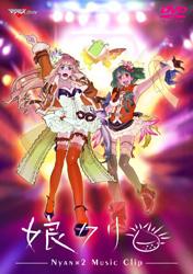 マクロスF(フロンティア) MUSIC CLIP集 娘クリ DVD