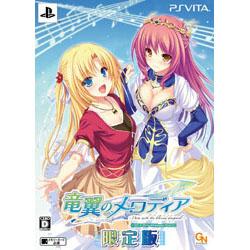 竜翼のメロディア -Diva with the blessed dragonol- 限定版 【PS Vitaゲームソフト】