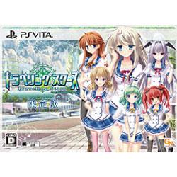 【在庫限り】 トラベリングスターズ -Traveling Stars- 限定版 【PS Vitaゲームソフト】