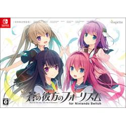 蒼の彼方のフォーリズム for Nintendo Switch 初回限定特装版【Switchゲームソフト】