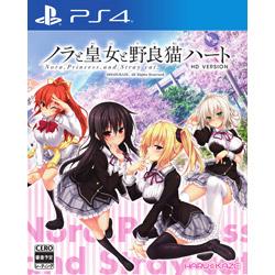 ノラと皇女と野良猫ハート HD 通常版 【PS4ゲームソフト】