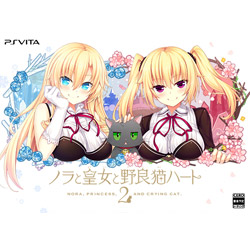 ノラと皇女と野良猫ハート2 抱き枕カバー同梱版 【PS Vitaゲームソフト】