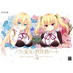 ノラと皇女と野良猫ハート2 抱き枕カバー同梱版 【PS4ゲームソフト】