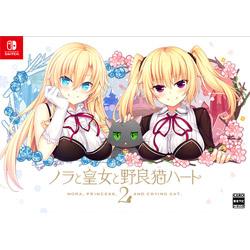 ノラと皇女と野良猫ハート2 B2タペストリー同梱版   P-00095 [Switch]