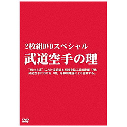 2枚組DVDスペシャル 武道空手の理 【DVD】