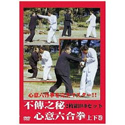2枚組DVDセット 不傳之秘 心意六合拳 上下巻 【DVD】
