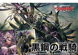 『カードファイト!!ヴァンガード エクストラブースター 第3弾 黒鋼の戦騎』