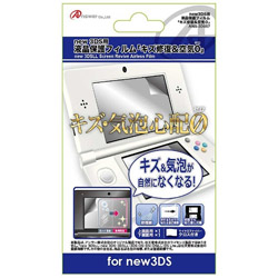 new 3DS用 液晶画面保護フィルム キズ修復&空気ゼロ【New3DS】