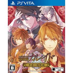 帝國カレイド—革命の輪舞曲— 【PS Vitaゲームソフト】