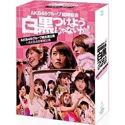 AKB48グループ臨時総会 〜白黒つけようじゃないか!〜(AKB48グループ総出演公演+AKB48単独公演) BD