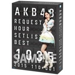 AKB48/AKB48 リクエストアワーセットリストベスト1035 2015(110〜1ver.) スペシャルBOX 【ブルーレイ ソフト】   [ブルーレイ]