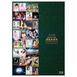 AKB48/AKB48 41stシングル選抜総選挙〜順位予想不可能、大荒れの一夜〜BEST SELECTION 【ブルーレイ ソフト】