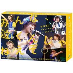 SKE48/みんな、泣くんじゃねえぞ。宮澤佐江卒業コンサートin 日本ガイシホール BD