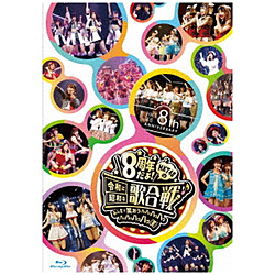 HKT48/ HKT48 8th ANNIVERSARY 8周年だよ!HKT48の令和に昭和な歌合戦〜みんなで笑おう 八っ八っ八っ八っ八っ八っ八っ八っ(笑)〜