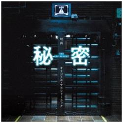 佐藤直紀(音楽)/「秘密 THE TOP SECRET」オリジナルサウンドトラック 【CD】   [CD]